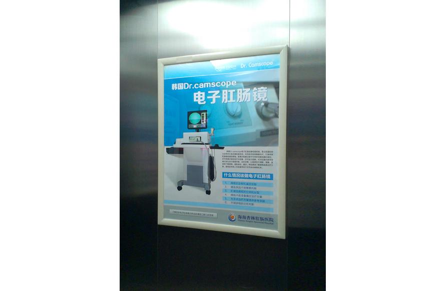 海南肛肠医院电梯宣传栏设计案装